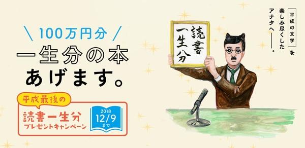 honto 平成最後の読書一生分プレゼントキャンペーン