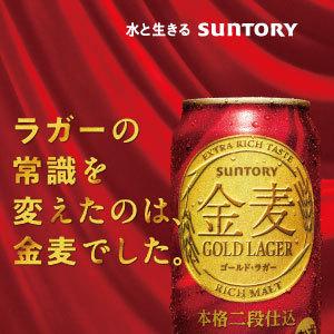 金麦 ゴールドラガー