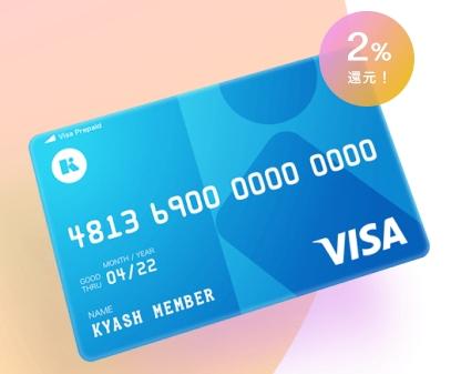 kyashカード