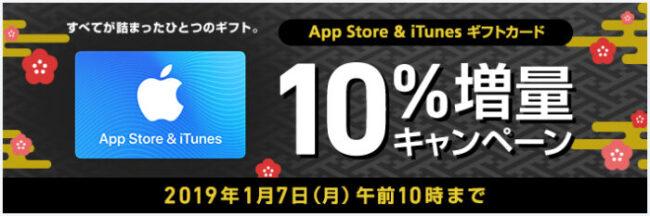 App Store & iTunes ギフトカード10%増量