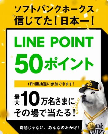 ソフトバンクホークス優勝記念 LINEポイントプレゼント