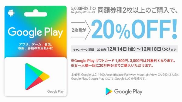 Google Playギフトコード キャンペーン