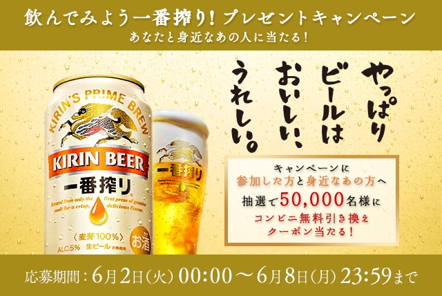 やっぱりビールはおいしいうれしい