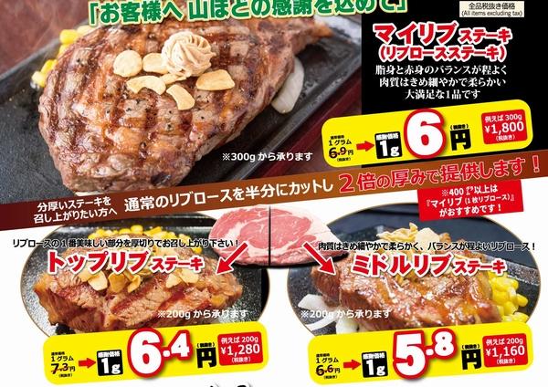 対象のステーキ3種