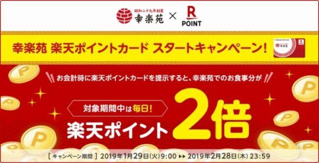 幸楽苑・楽天ポイントカードキャンペーン