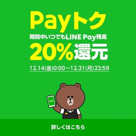 line pay 20%還元キャンペーン