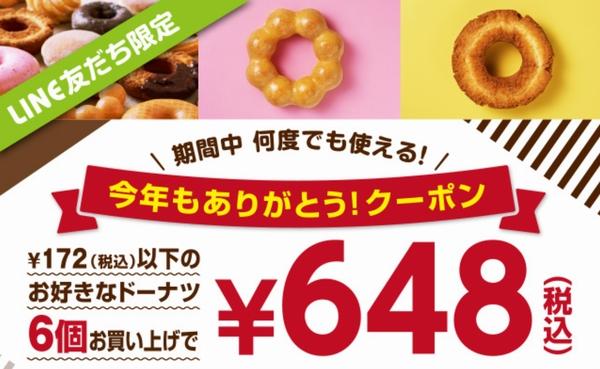 ミスタードーナツ648円クーポン