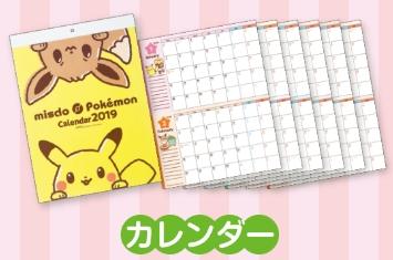 ポケモンカレンダー