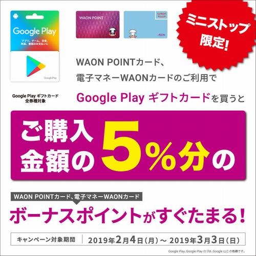 WAON Google Play ギフトカード 5%還元