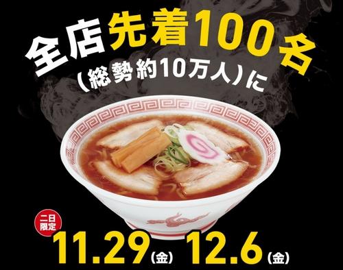 中華そば10円