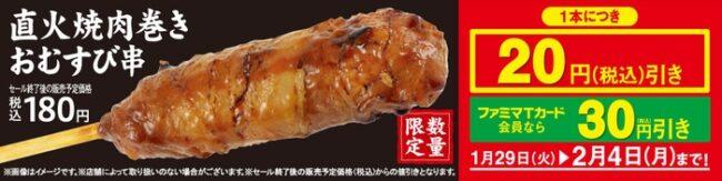 ファミマ おむすび串セール