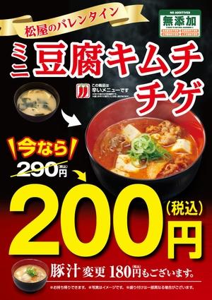 ミニ豆腐キムチチゲ