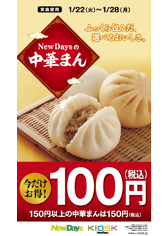 中華まん100円セール