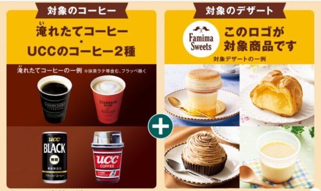 対象のコーヒーとデザート一覧