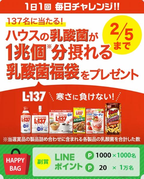 ハウス食品LINEプレゼントキャンペーン