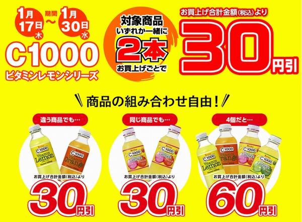 C1000ビタミンレモンセール