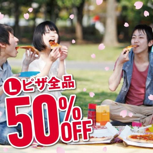 Lピザ50%OFF