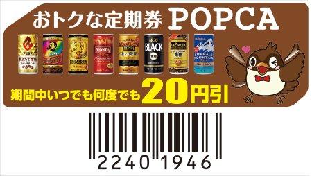 ポプラグループのお得な定期券POPCA
