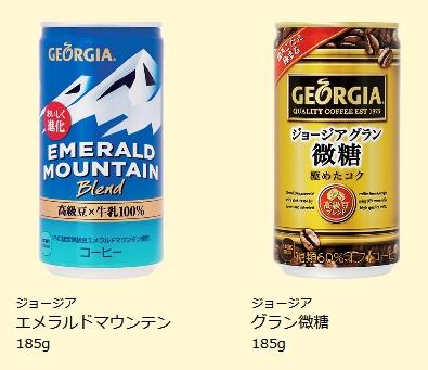 GEORGIA缶コーヒー
