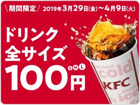 ドリンク100円セール