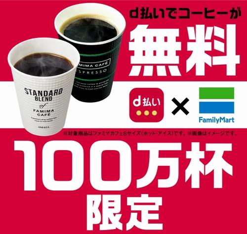 d払いでコーヒー無料