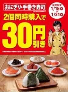 ニューデイズおにぎり30円引き