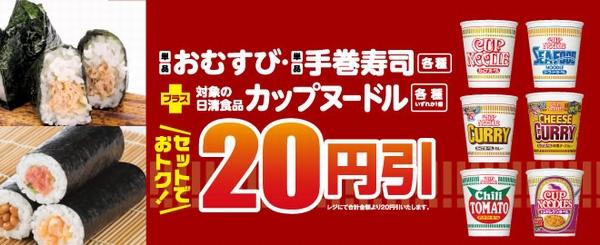 おむすび手巻き寿司カップヌードルキャンペーン