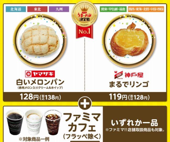 ファミマカフェとうまいパン対象商品一覧