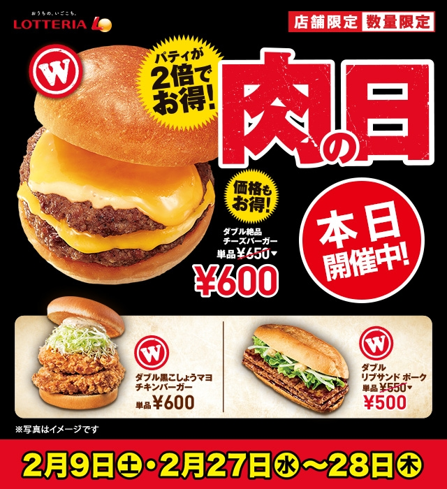 肉の日キャンペーン
