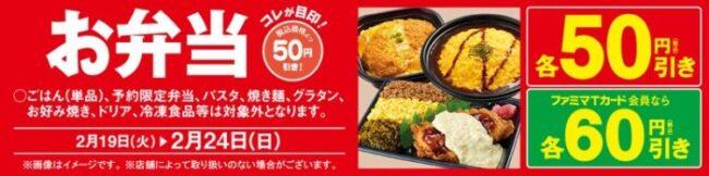 お弁当各50円引き
