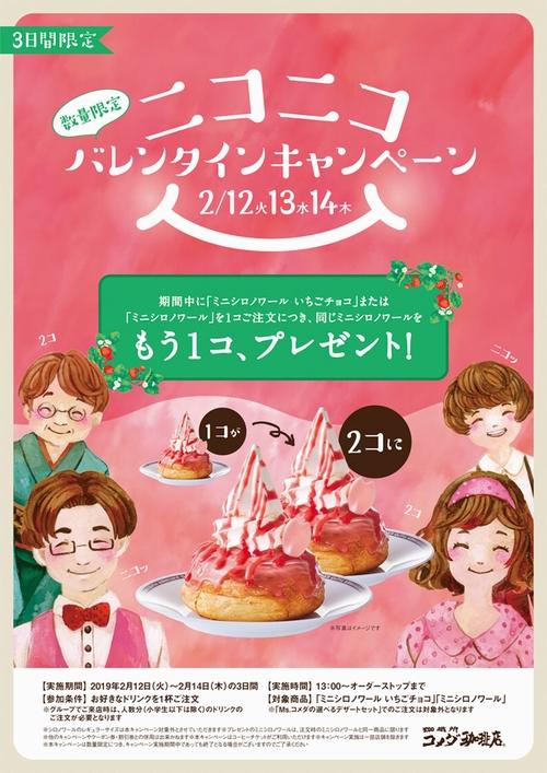 コメダ珈琲店バレンタインキャンペーン