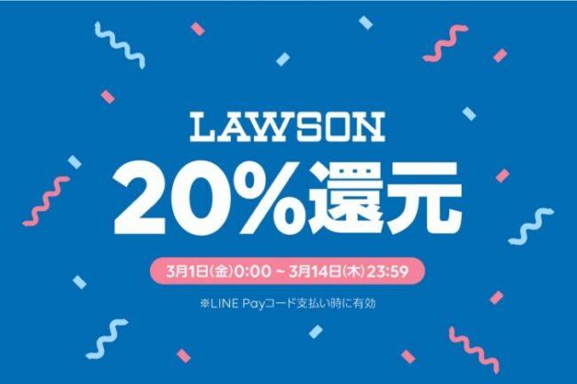 LAWSON20%還元