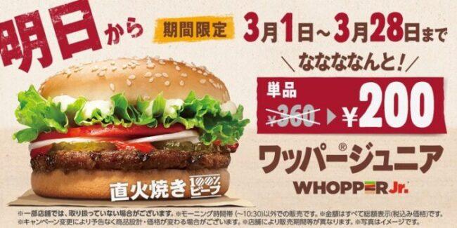 ワッパージュニア200円