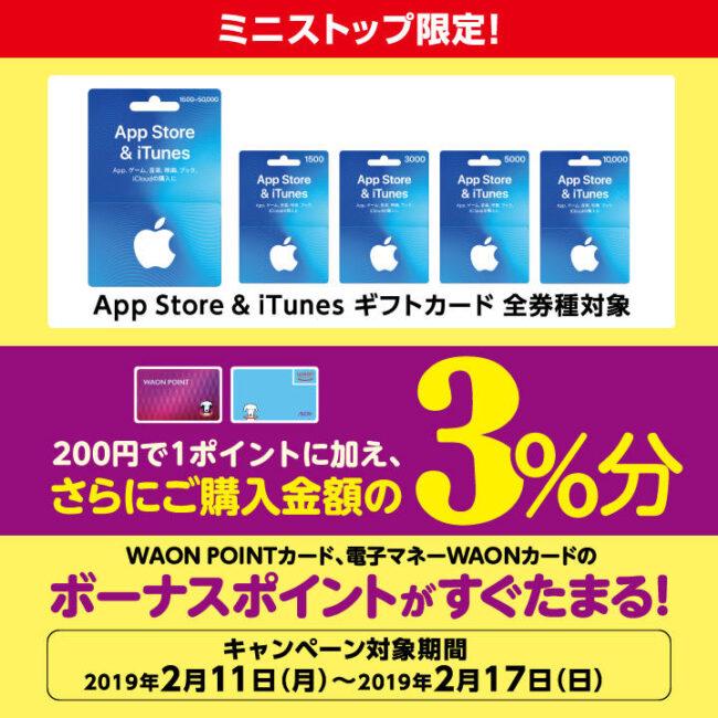 App Store & iTunes WAON割引キャンペーン