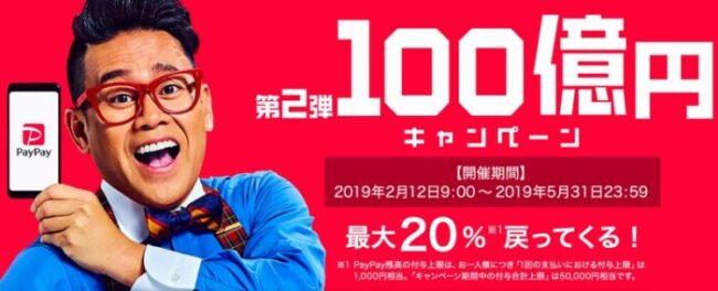 PayPay100億キャンペーン第2弾