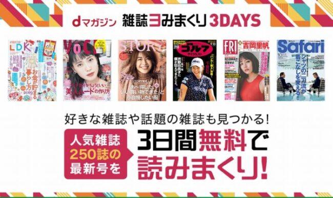 dマガジン3日間読みまくり!