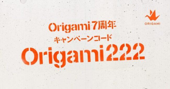 Origami7周年キャンペーンコード