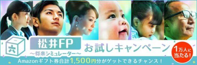松井FPお試しキャンペーン