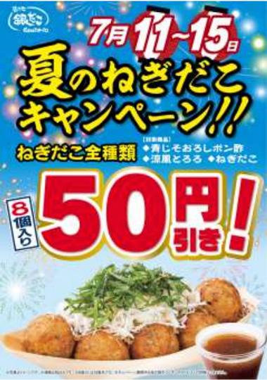 ねぎだこ50円引き