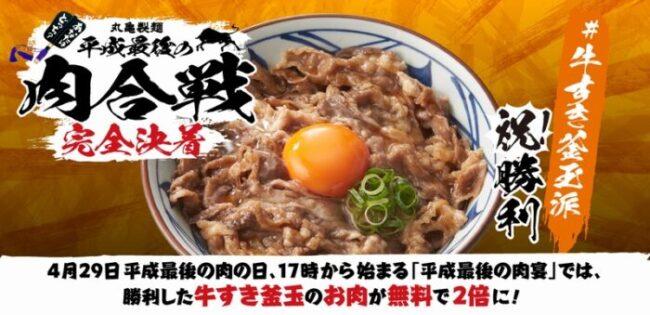 平成最後の肉の日