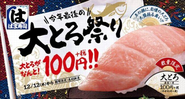 大とろ100円祭り 2019年12月