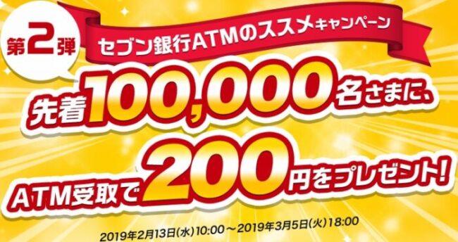 セブン銀行ATMのススメキャンペーン