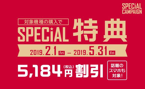 ドコモオンラインショップ スペシャルキャンペーン