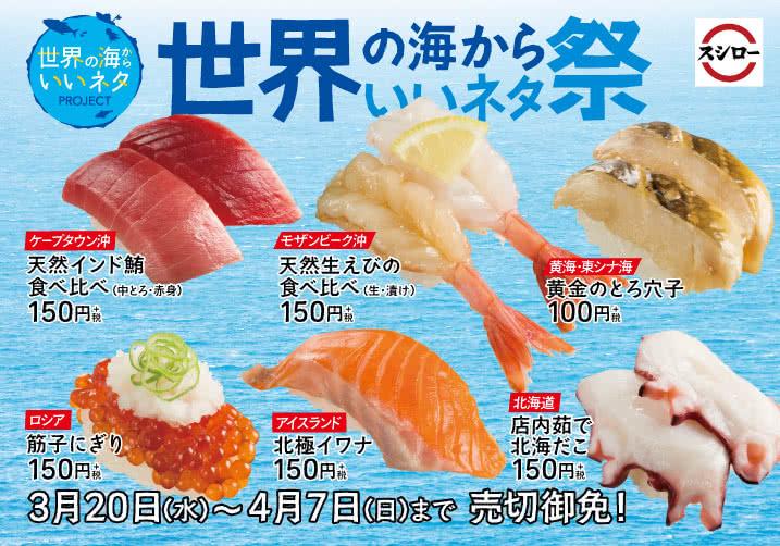 ネタ8種類「世界の海からいいネタ祭」