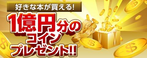 1億円分のコインプレゼント