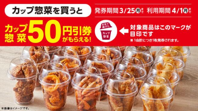 カップ惣菜対象商品はこのマークが目印