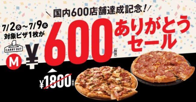 ドミノ・ピザ ありがとうセール