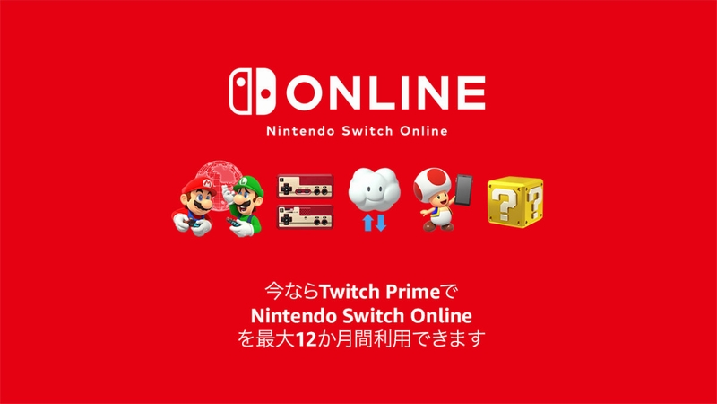 Nintendo Switch Online 最大12か月無料