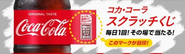 コカ・コーラ スクラッチくじ2019