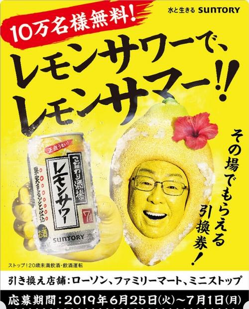レモンサワーでレモンサマー!!